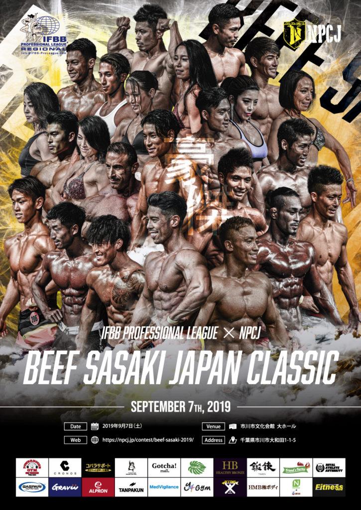 2019.09.07 Beef sasaki Japan Classic