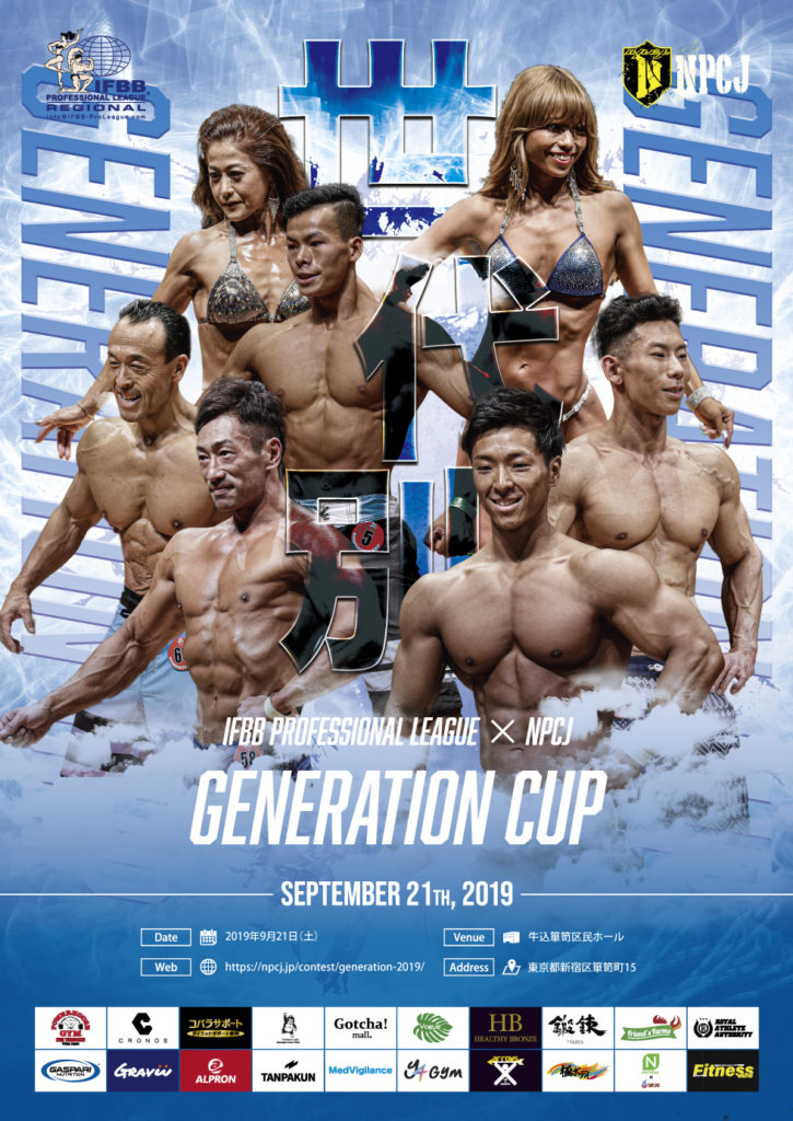 2019.09.21 Generation Cup