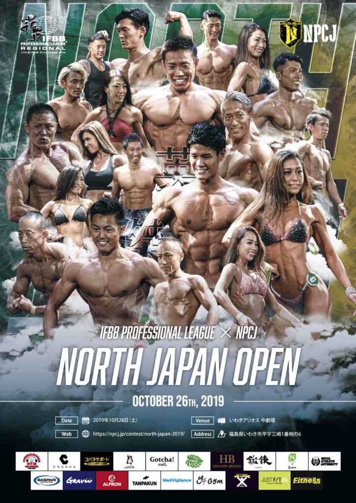 2019.10.26 North Japan Open