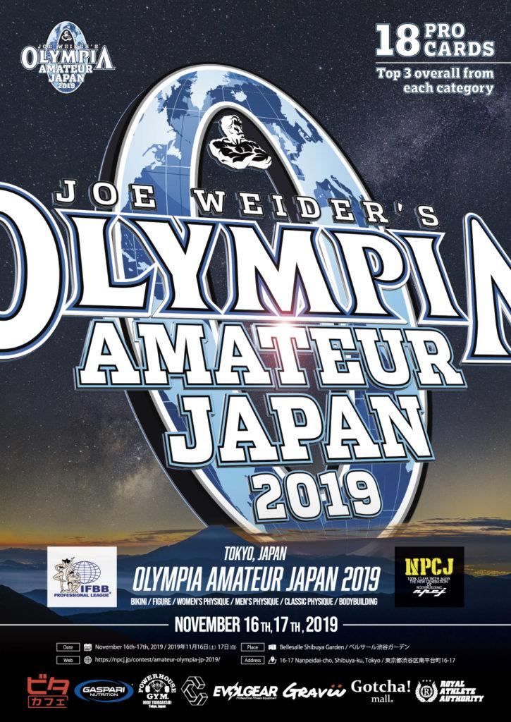 Nov. 16-17th 2019, Tokyo, Japan | Amateur Olympia Japan