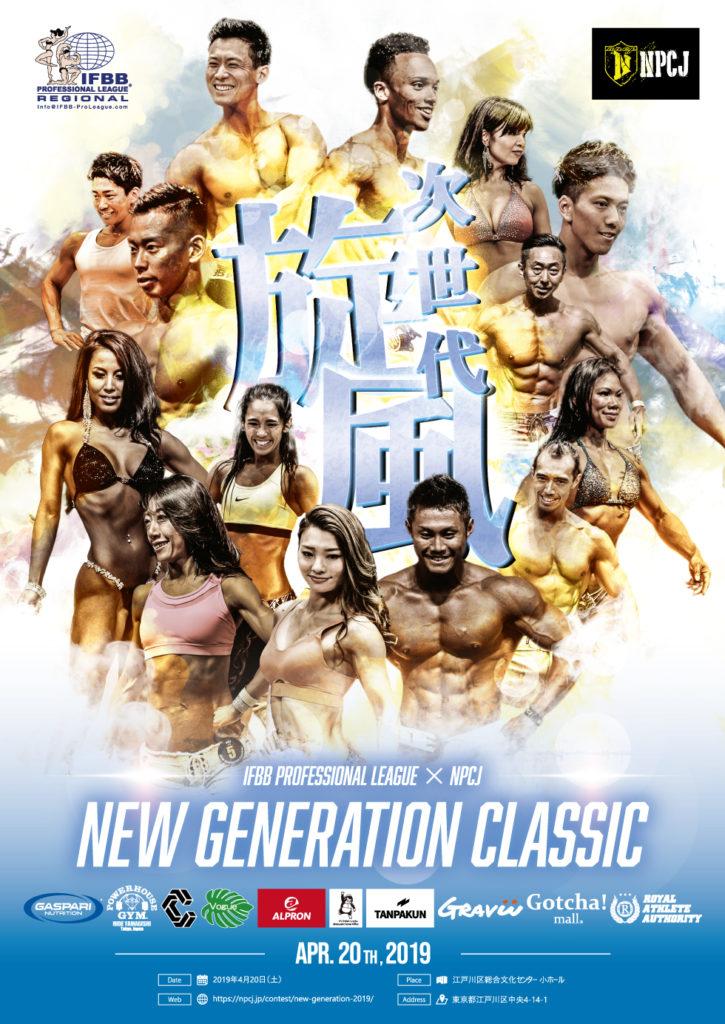 New Generation Classic 2019