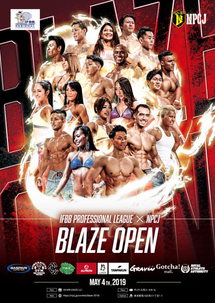 2019.5.4 Blaze Open