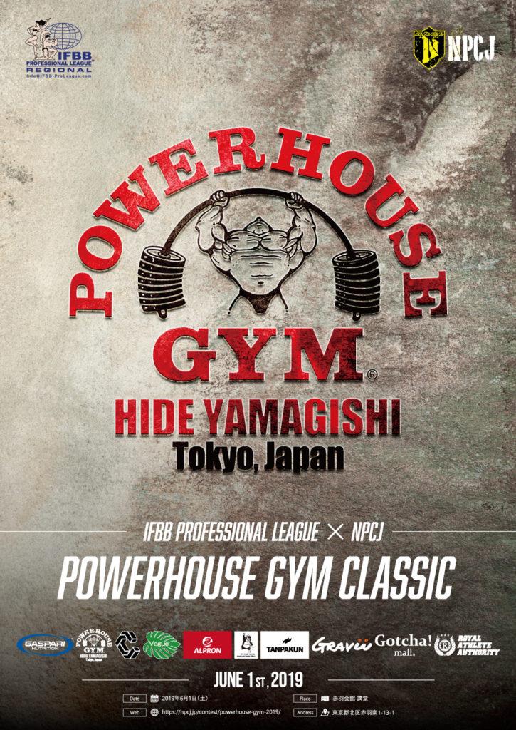 20190601 Powerhouse Gym Classic