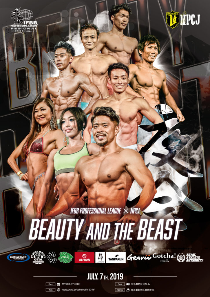 2019.7.7 Beauty and the Beast