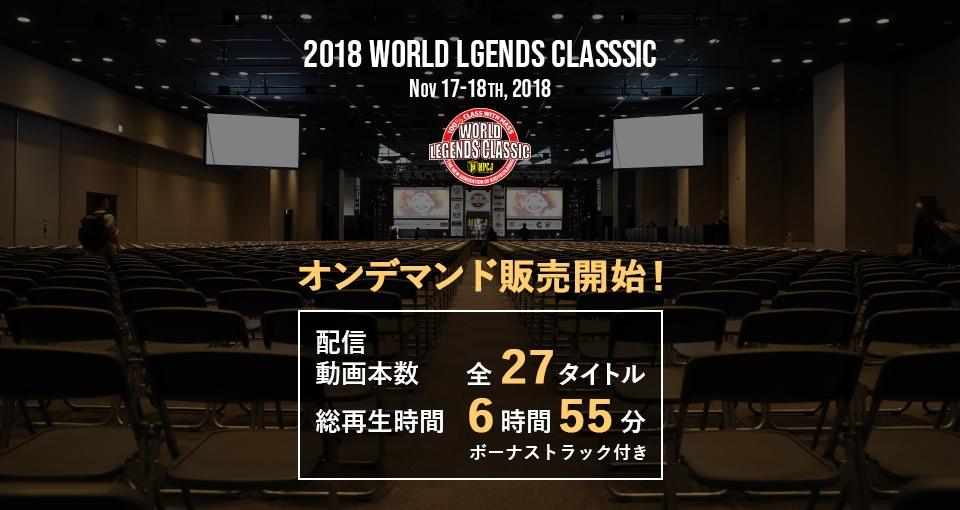 2018年の NPCJ World legends classic のオンデマンド販売が開始されました。