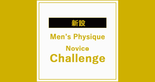 新設カテゴリー、Men's Physique novice challenge