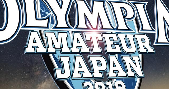 Amateur Olympia Japan 2019 出場条件