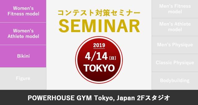 4月14日(日)NPCJコンテスト対策セミナー(ウィメンズ / 東京)
