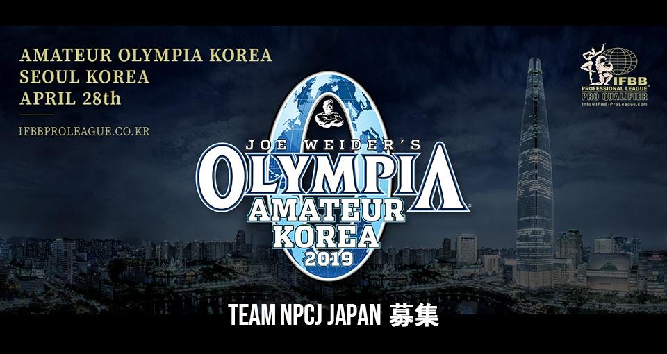 Amateur Olympia Korea 出場に向けて、Team NPCJ Japan 募集