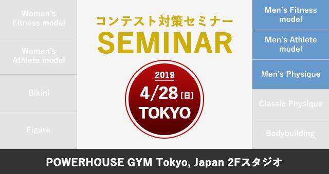 4月28日(日)NPCJコンテスト対策セミナー(メンズ / 東京)