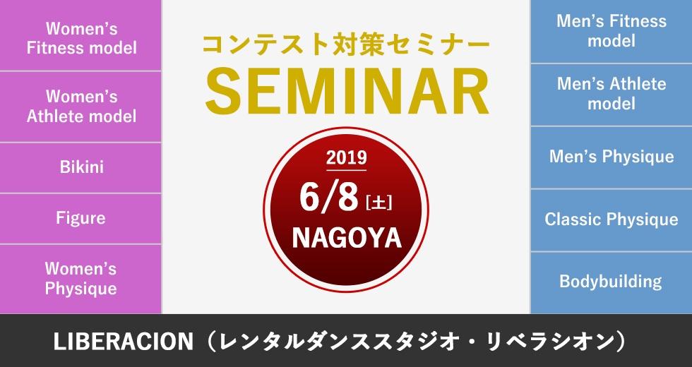 6月8日(土)NPCJコンテスト対策セミナー(男女 / 名古屋)