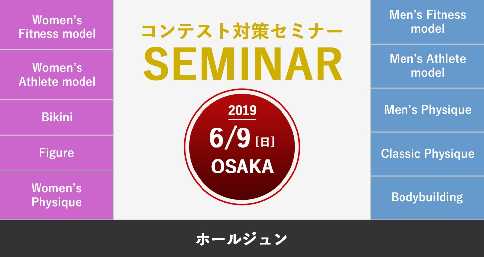 6月9日(日)NPCJコンテスト対策セミナー(男女 / 大阪)