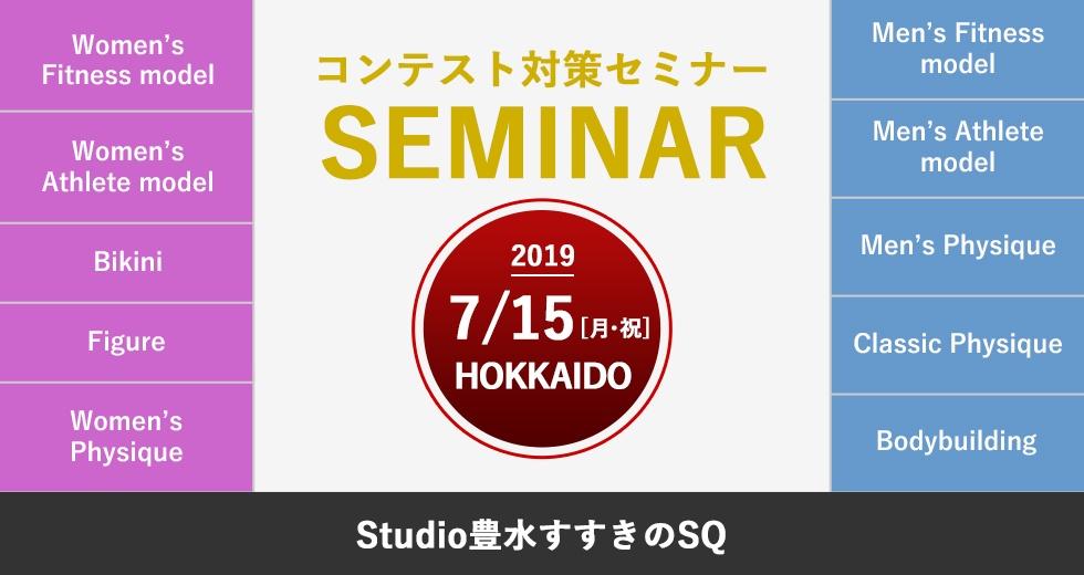 7月15日(月・祝)NPCJコンテスト対策セミナー(男女 / 北海道)