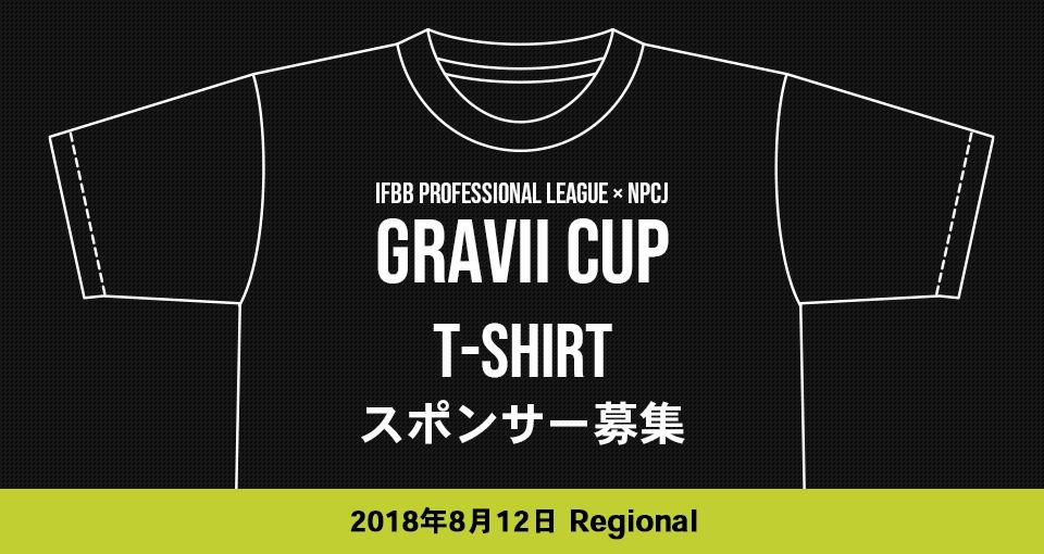 Gravii Cup Tシャツスポンサー募集