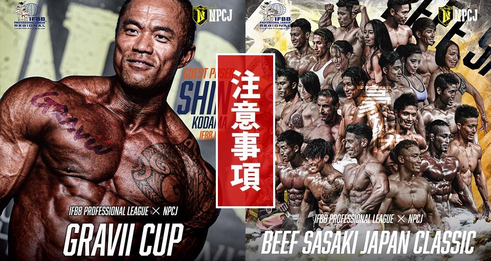 ビッグコンテスト Gravii Cup & Beef Sasaki Japan Classic の出場者並びに観客の皆様へ