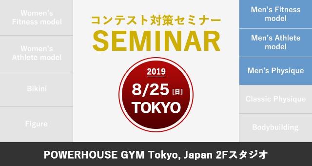 8月25日(日)NPCJコンテスト対策セミナー(メンズ / 東京)※締め切りとなりました。