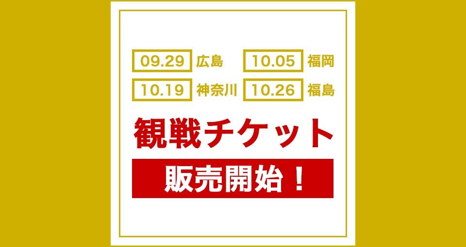 広島・福岡・神奈川・福島 コンテスト観戦チケット販売開始!Olympia Amateur・Japan Pro 観戦チケットは9月2日販売開始予定