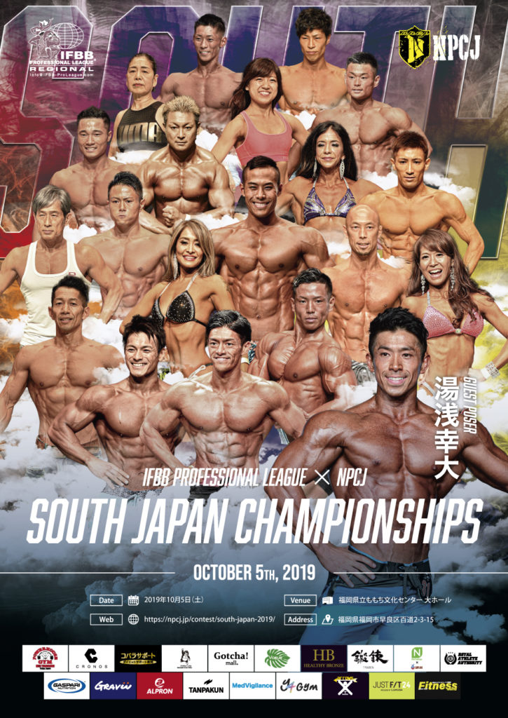 2019.10.05 South Japan championships