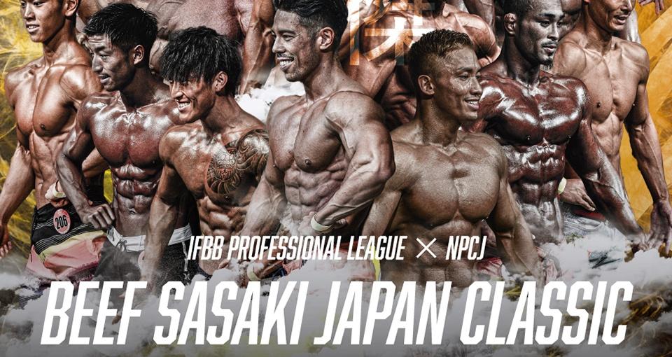 Beef Sasaki Japan Classic 選手の皆様、観客の皆様へ