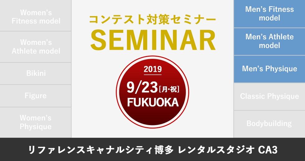 9月23日(月・祝)NPCJコンテスト対策セミナー(男子 / 福岡)