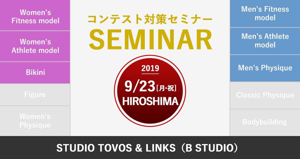 9月23日(月・祝)NPCJコンテスト対策セミナー(男女 / 広島)