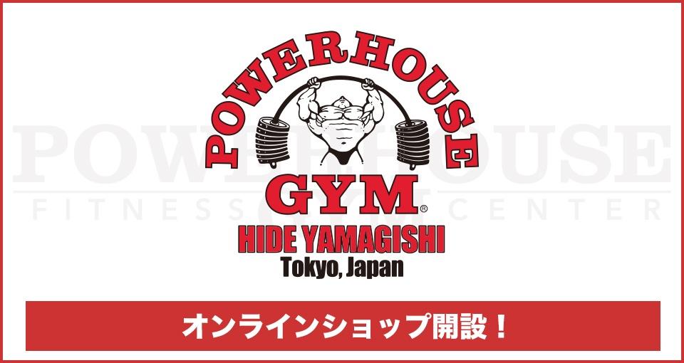 Powerhouse GYM のオンラインショップが開設されました!!