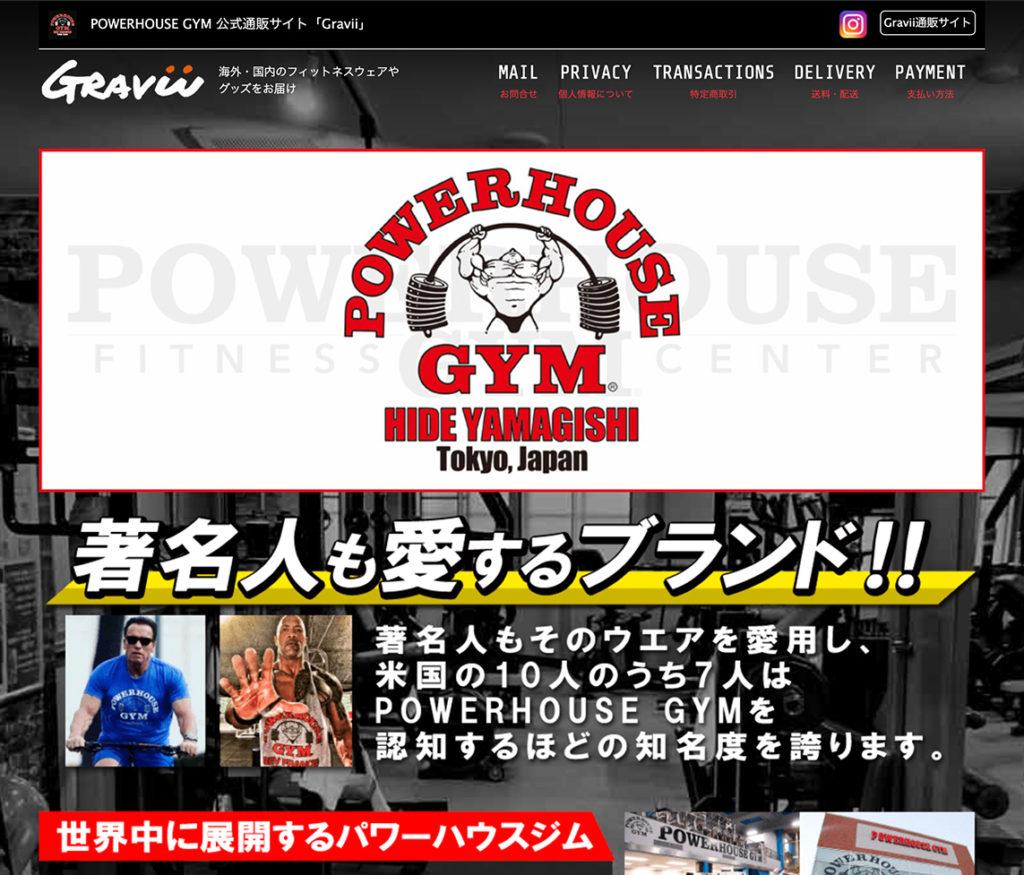 Powerhouse Gym オンラインショップ開設!