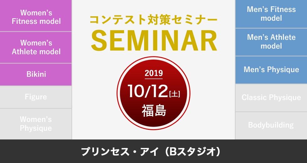 10月12日(土)NPCJコンテスト対策セミナー(男女 / 福島)※台風の影響で中止となりました