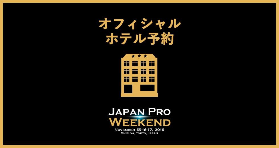Japan Pro Weekend オフィシャルホテル予約は残りわずか!ご予約はお早めに!