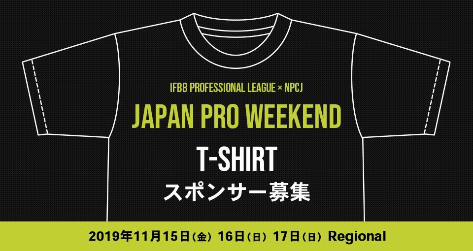 Japan Pro Weekend Tシャツスポンサー募集