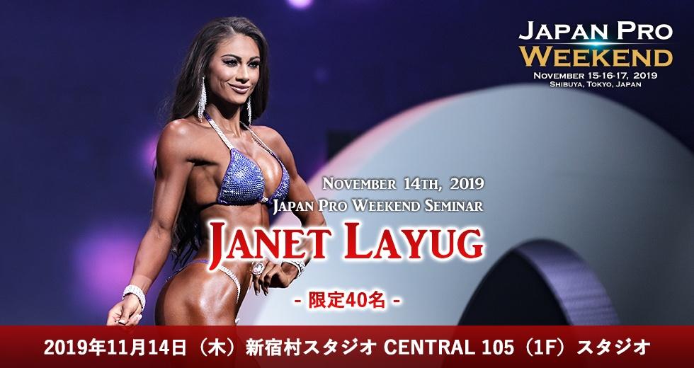 Japan Pro 連動イベント「Janet Layug」IFBB Pro ビキニポージングセミナー / 新宿