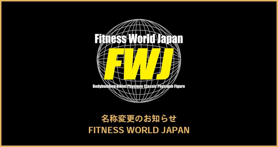 NPCJ から Fitness world Japan へ名称変更のお知らせ
