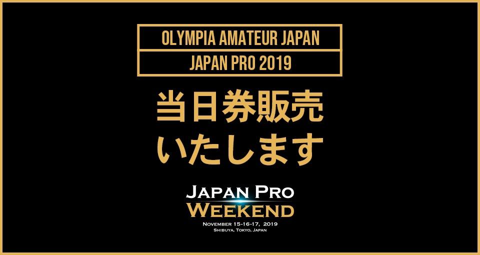 Japan Pro Weekend 前売りチケット販売終了。当日券販売するぞー!!