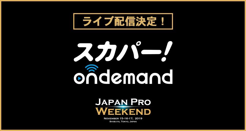Japan Pro Weekend がスカパー!オンデマンドで生配信決定!