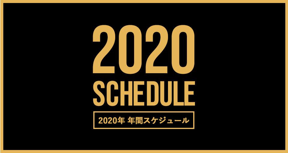 2020年 FWJコンテストスケジュール