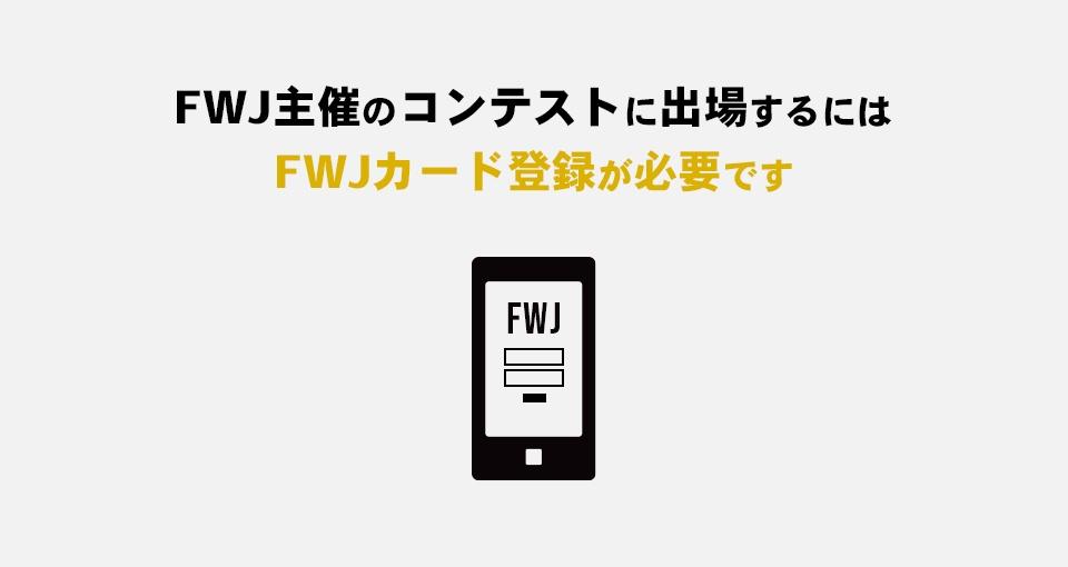 FWJカード登録