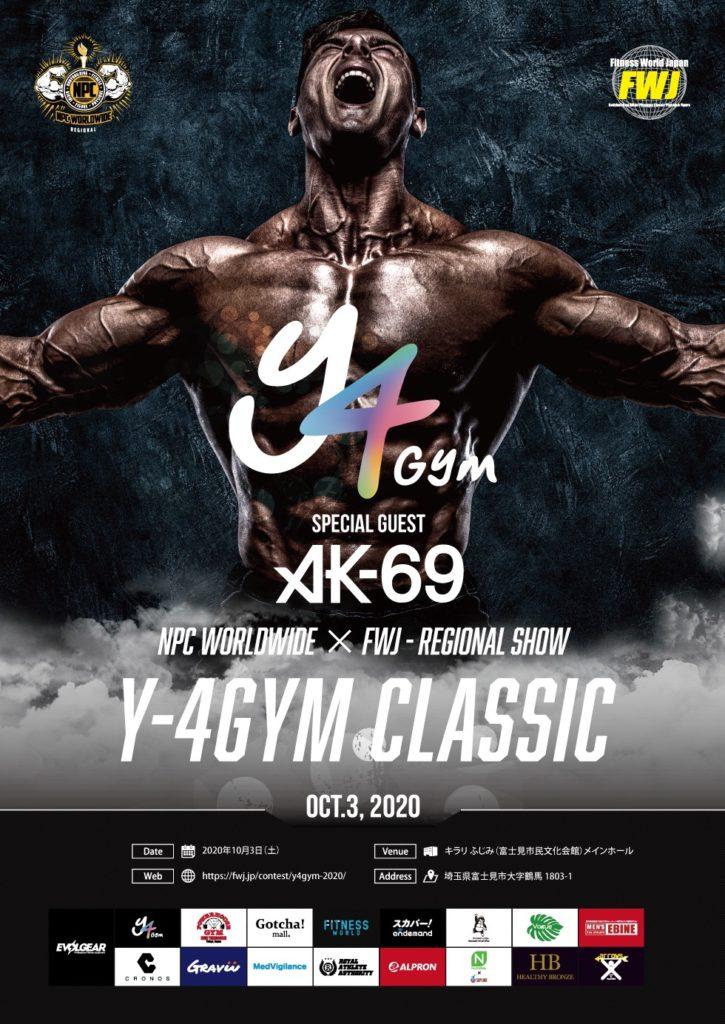 Y-4GYM Classic 2020