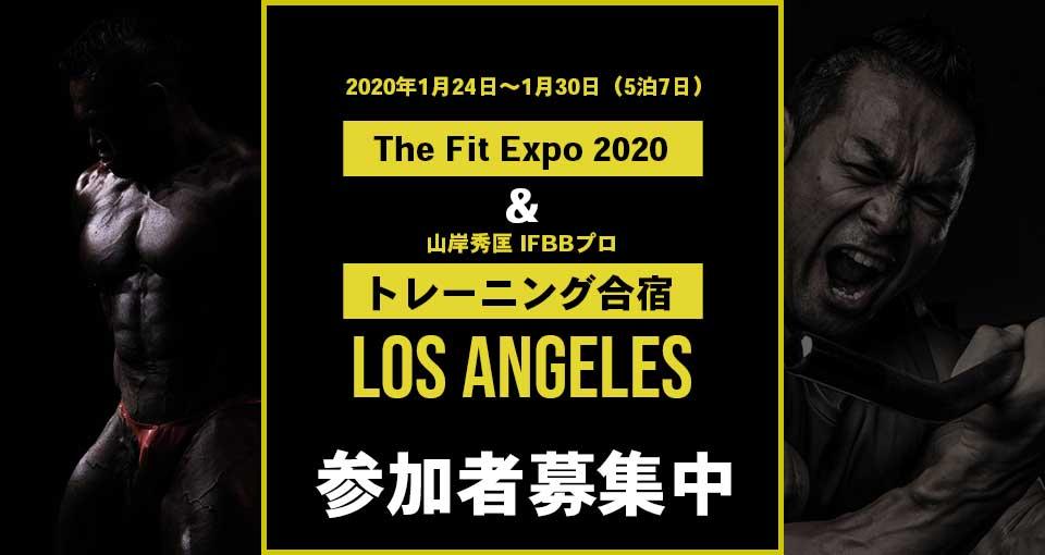募集は締め切りとなりました<br>The Fit Expo 2020 視察 & 山岸秀匡 IFBBプロ トレーニング合宿 in ロサンゼルスのご案内
