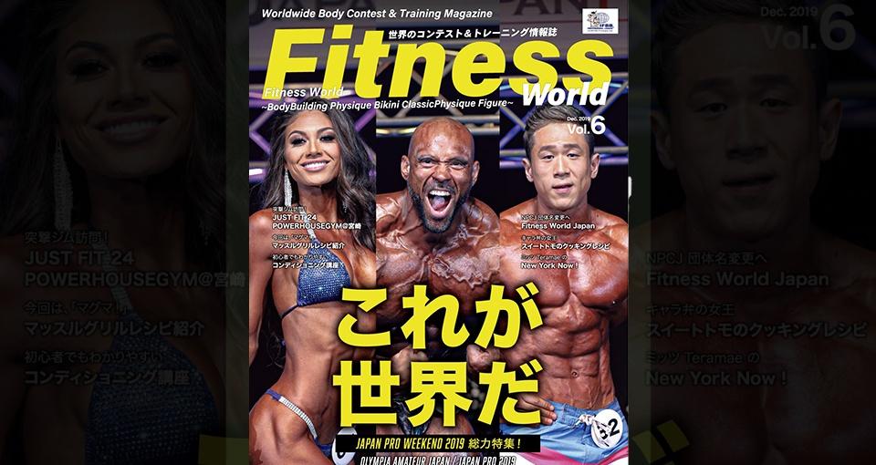 フィットネスワールド Vol.6 発送に関するお知らせ