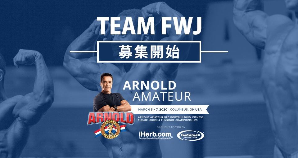 Team FWJ 募集!2020 Arnold Amateur(2月11日締切)