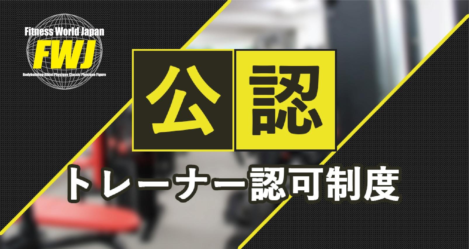 FWJ 公認ポージング講師取得及び更新講習会(女性部門)開催のお知らせ 2/15