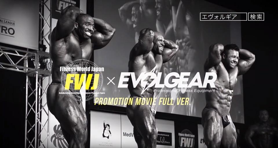 EVOLGEAR 映像チームが 2019 Japan Pro Weekend の模様を動画で作ってくれました!