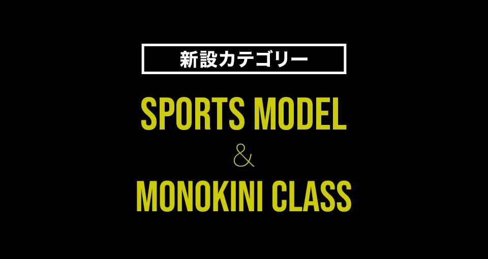新カテゴリー「Sports model」「Monokini Class」開催のお知らせ