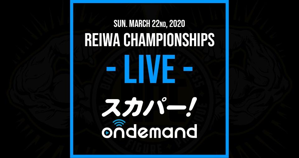 3月22日(日)Reiwa Championships のライブ配信が決定しました。