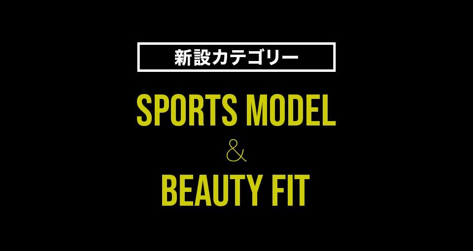 新カテゴリー「Sports model」「Beauty Fit」開催のお知らせ