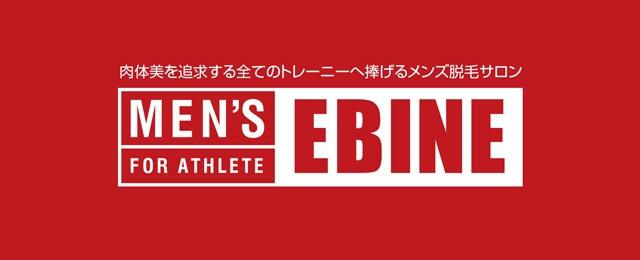 Men's Ebine