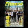 Fitness World Vol.7 発売