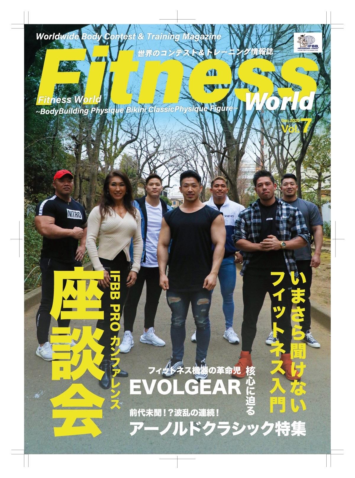 Fitness World Vol.7