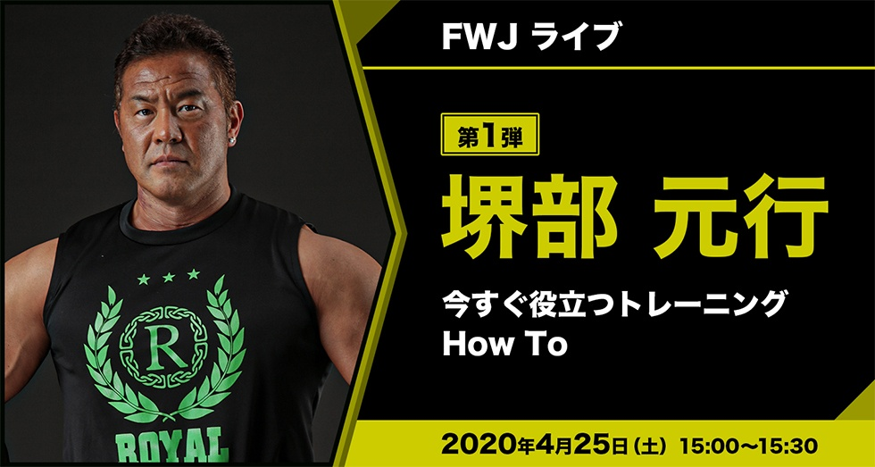 FWJライブ第1弾「堺部 元行」今すぐ役立つトレーニング How To