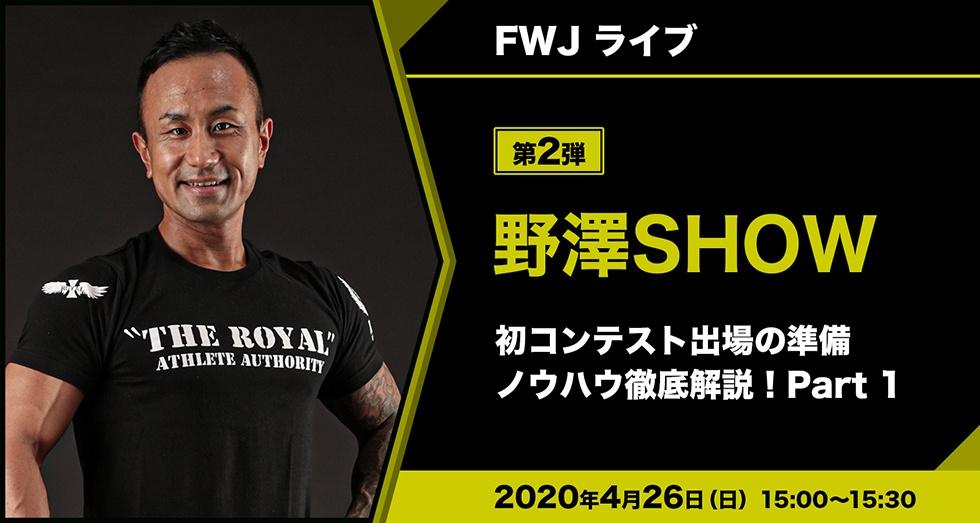 FWJライブ第2弾「野澤SHOW」明日から出来る!初コンテスト出場の準備 ノウハウ徹底解説!Part 1
